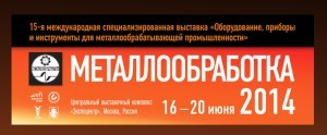 Открытие выставки Металлообработка-2014