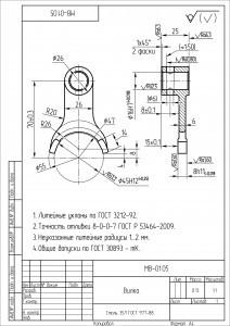 Изготовление вилок из стали 35Л