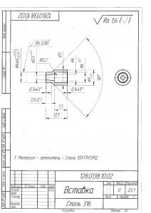 Изготовление вставок из стали 10Х17Н13М2