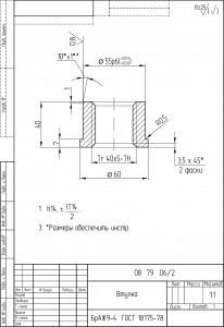 Изготовление втулок из бронзы БрАЖ9-4