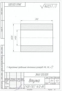 Изготовление втулок из чугуна СЧ20