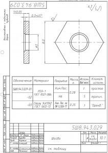 Изготовление шайб из стали 14Х17Н2